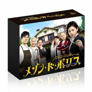 【DVD】 メゾン・ド・ポリス DVD-BOX