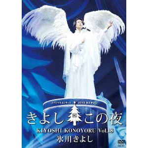【DVD】 氷川きよし / スペシャルコンサート2018~きよしこの夜Vol.18