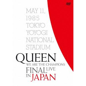 【DVD】 クイーン / WE ARE THE CHAMPIONS FINAL LIVE IN JAPAN(初回生産限定盤)