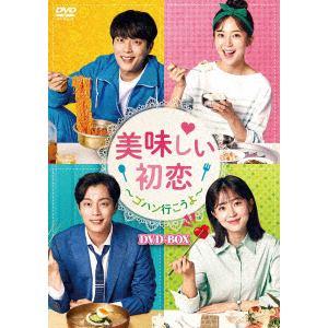 【DVD】 美味しい初恋 ~ゴハン行こうよ~ DVD-BOX