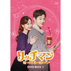 【DVD】 リッチマン~嘘つきは恋の始まり~ DVD-BOX1