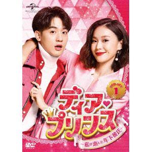 【DVD】 ディア・プリンス~私が恋した年下彼氏~ DVD-SET1