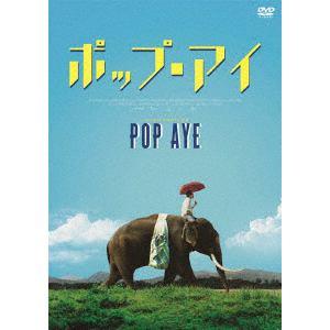 【DVD】 ポップ・アイ
