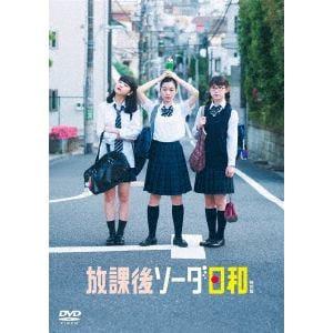【DVD】 放課後ソーダ日和 特別版