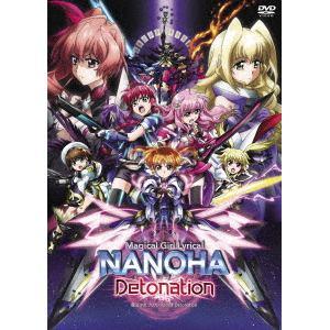 【DVD】 魔法少女リリカルなのは Detonation(通常版)