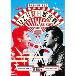 【DVD】 桑田佳祐 / Act Against AIDS 2018『平成三十年度! 第三回ひとり紅白歌合戦』(通常盤)