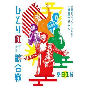 【DVD】 桑田佳祐 / Act Against AIDS 2018『平成三十年度! 第三回ひとり紅白歌合戦』~ひとり紅白歌合戦三部作 コンプリートBOX - 大衆音楽クロニクル~(初回限定盤)