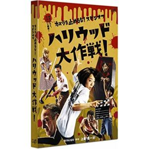 【DVD】 カメラを止めるな!スピンオフ「ハリウッド大作戦!」