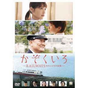 【DVD】 かぞくいろ-RAILWAYS わたしたちの出発- 特別版