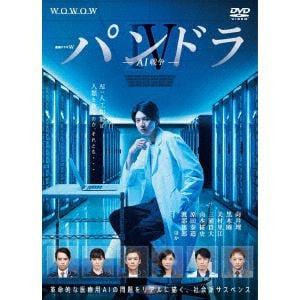 【DVD】 連続ドラマW パンドラⅣ AI戦争 DVD-BOX