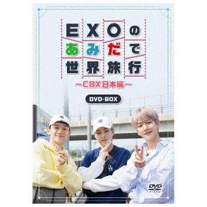 【DVD】 EXOのあみだで世界旅行~CBX日本編~