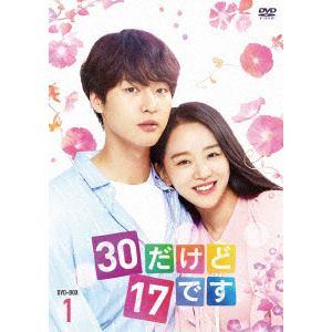 【DVD】 30だけど17です DVD-BOX1