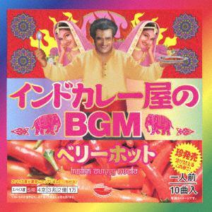 <CD> インドカレー屋のBGM ベリーホット