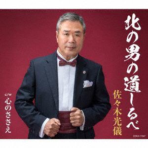 <CD> 佐々木光儀 / 北の男の道しるべ
