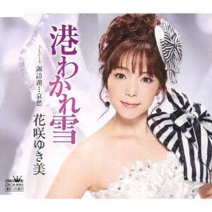 【CD】 花咲ゆき美 / 港わかれ雪