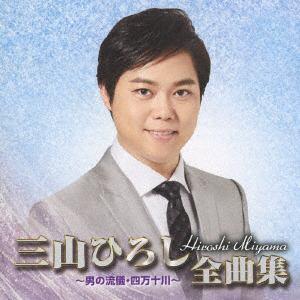 【CD】 三山ひろし / 三山ひろし 全曲集~男の流儀・四万十川~