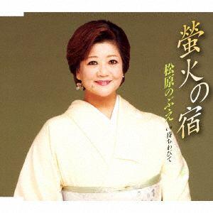 <CD> 松原のぶえ / 螢火の宿
