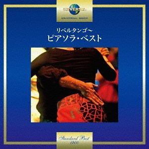 <CD> リベルタンゴ~ピアソラ・ベスト