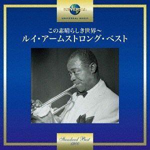 <CD> ルイ・アームストロング / この素晴らしき世界~ルイ・アームストロング・ベスト