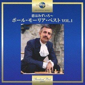 <CD> ポール・モーリア / 恋はみずいろ~ポール・モーリア・ベスト VOL.1