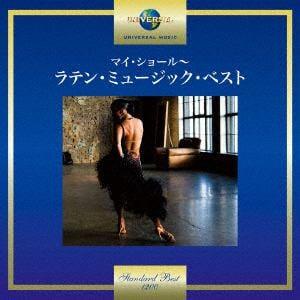 <CD> マイ・ショール~ラテン・ミュージック・ベスト