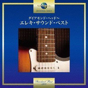 <CD> ダイアモンド・ヘッド~エレキ・サウンド・ベスト