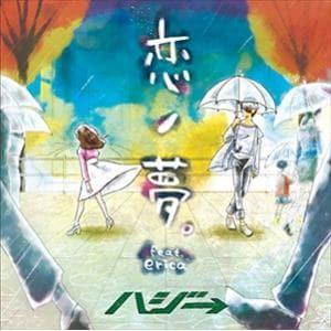 <CD> ハジ→ / 恋ノ夢。feat.erica(初回限定盤)(DVD付)