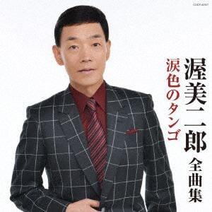 <CD> 渥美二郎 / 渥美二郎 全曲集 涙色のタンゴ