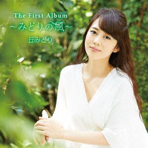 【CD】 丘みどり / ~みどりの風~丘みどりファーストアルバム