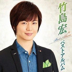 <CD> 竹島宏 / 竹島宏 ベストアルバム