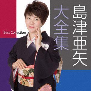 <CD> 島津亜矢 / 島津亜矢 大全集
