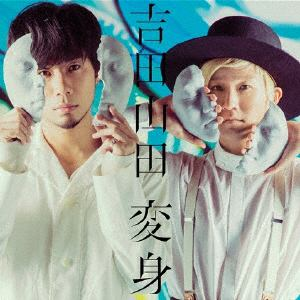 <CD> 吉田山田 / 変身(デラックス盤)(初回限定盤)(DVD付)