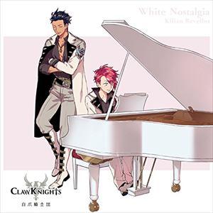 <CD> Claw Knights / White Nostalgia(初回限定盤D)