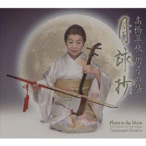 <CD> 高橋翠秋 / 胡弓の栞-月詠抄-