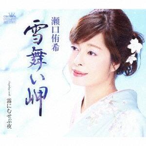 【CD】 瀬口侑希 / 雪舞い岬