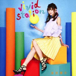 <CD> 渡部優衣 / vivid station(初回生産限定盤)(Blu-ray Disc付)