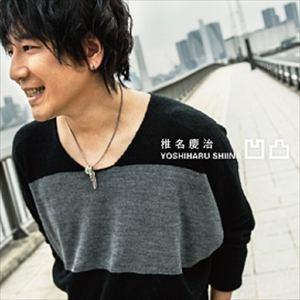 <CD> 椎名慶治 / 凹凸(DVD付)