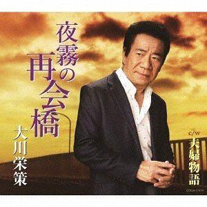 【CD】 大川栄策 / 夜霧の再会橋