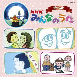 <CD> ザ・ベスト NHK みんなのうた