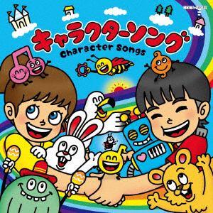 <CD> ザ・ベスト キャラクターソング