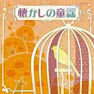 <CD> ザ・ベスト 懐かしの童謡