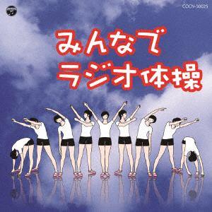 <CD> ザ・ベスト みんなで ラジオ体操
