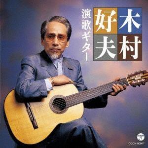 <CD> 木村好夫 / ザ・ベスト 木村好夫 演歌ギター