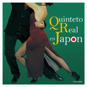 <CD> キンテート・レアル / ザ・ベスト アルゼンチン・タンゴの魅力 キンテート・レアル