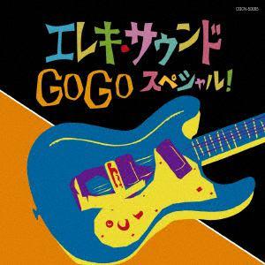 <CD> ザ・ベスト エレキ・サウンド GO GO スペシャル!