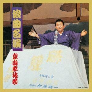 <CD> 京山幸枝若(初代) / ザ・ベスト 浪曲名演~京山幸枝若~