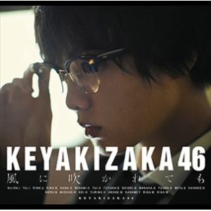 <CD> 欅坂46 / 風に吹かれても(TYPE-A)(DVD付)