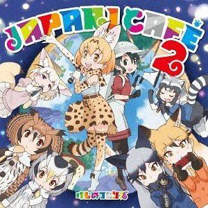 【CD】 TVアニメ『けものフレンズ』キャラクターソングアルバム「Japari Cafe2」