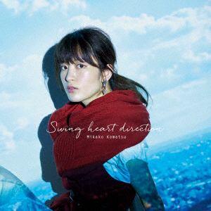<CD> 小松未可子 / Swing heart direction(通常盤)