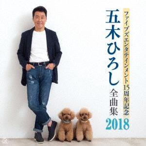 <CD> 五木ひろし / ファイブズエンタテインメント15周年記念 五木ひろし全曲集2018